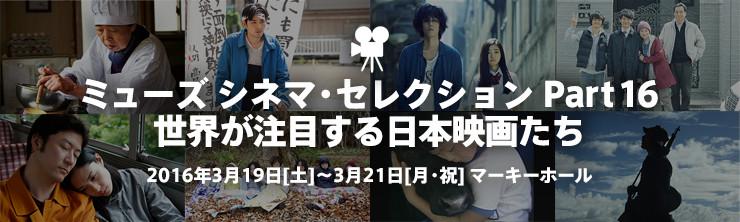 ミューズシネマセレクションPart16 世界が注目する日本映画たち