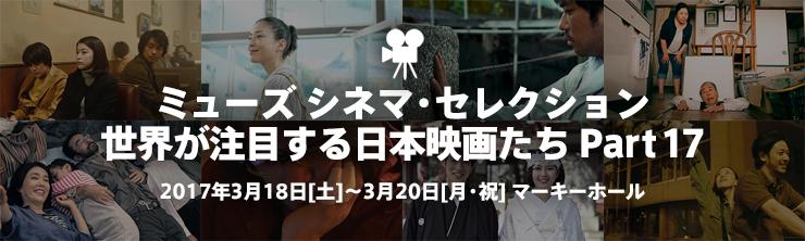 ミューズシネマセレクション 世界が注目する日本映画たち Part17