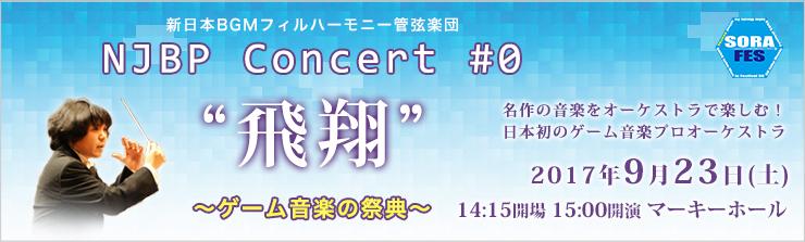 """空飛ぶ音楽祭2017 新日本BGMフィルハーモニー管弦楽団 NJBP Concert #0 """"飛翔""""~ゲーム音楽の祭典~"""