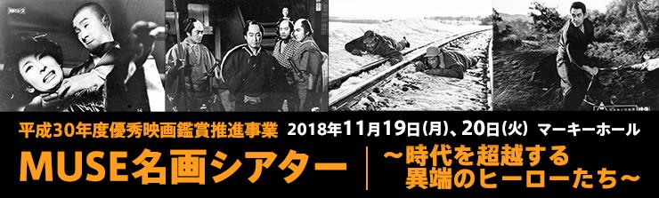 平成30年度優秀映画鑑賞推進事業 MUSE名画シアター ~時代を超越する異端のヒーローたち~