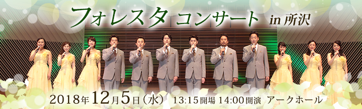 フォレスタ コンサート in 所沢