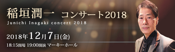 稲垣潤一 コンサート2018