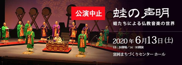 蛙の声明 蛙たちによる仏教音楽の世界|主催公演のご案内|所沢市民 ...