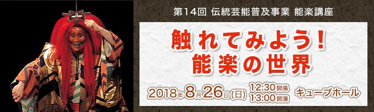 20180826tokorozawa