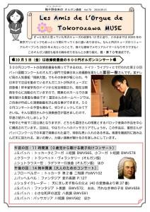 オルガン通信vol.70